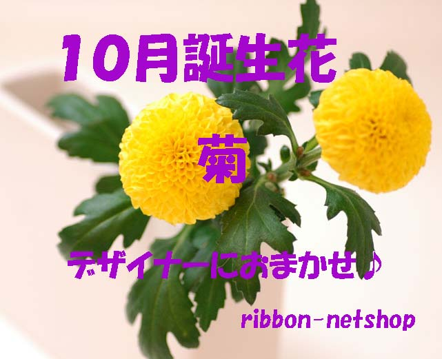 Designer chef ♪ you can choose the color pimpongmam and seasonal flower bouquets (flowers) (tate長 type) ♪ FL-10GT-7