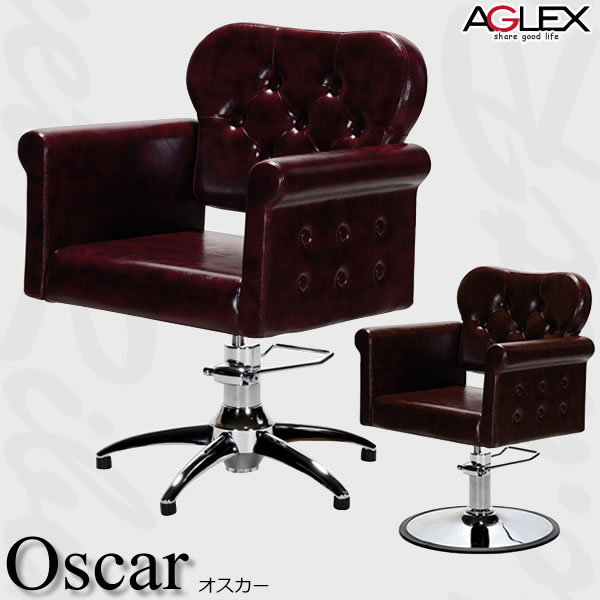 アグレックス 『スタイリングチェア Oscar(オスカー)』 ★美しいリベット加工! セットイス セット椅子 カットイス カット椅子 美容イス 美容椅子 美容室