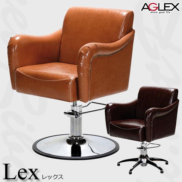アグレックス 『スタイリングチェア Lex(レックス)』 ★機能性抜群の作り! セットイス セット椅子 カットイス カット椅子 美容イス 美容椅子 美容室