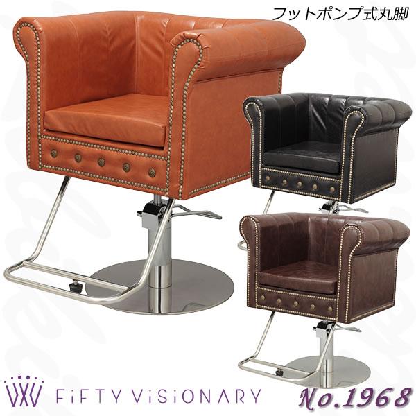 フィフティ・ヴィジョナリー 『スタイリングチェア 丸脚No.1968』★クラシカル&重厚感あふれるデザインのスタイリングチェア!セットイス セット椅子 カットイス カット椅子 美容イス 美容椅子 美容室