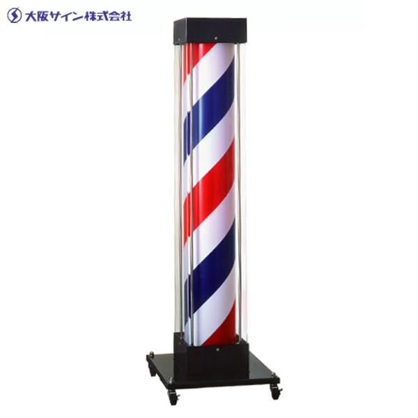 サインポール 大阪サイン(OS) 『EASYグレー BBスタンド』(スタンドサインポール)床屋 理容 理容室 理容店 美容室 美容院
