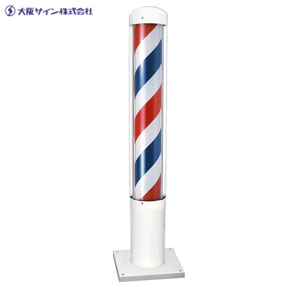 サインポール 大阪サイン(OS) 『マイクロスタンドEX ホワイト』(スタンドサインポール)床屋 理容 理容室 理容店 美容室 美容院