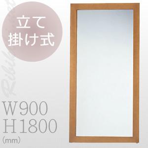 M'sコレクション 『スーパーミラーV.2 立て掛けミラー』 塩川光明堂/全身鏡/姿見