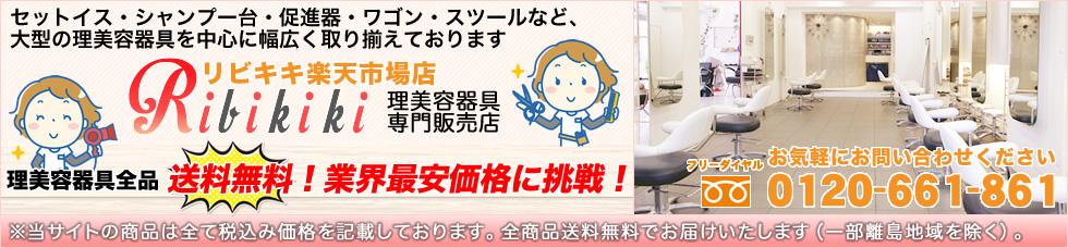 リビキキ楽天市場店:セットイスなどの理美容器具を取り扱っています。