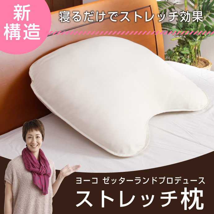ストレッチ枕 約67×60×厚み12cm ヨーコゼッターランドプロデュース 快眠 安眠 正しい姿勢 呼吸が楽 理想的な呼吸 まくら 枕