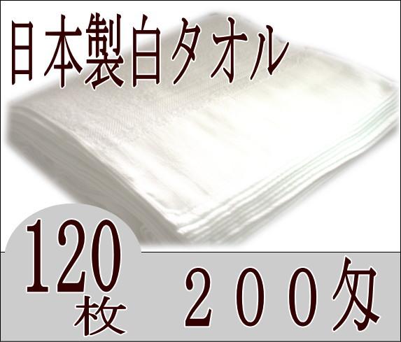 200匁国産白タオル平地付き(120枚入り)送料無料 フェイスタオル【白タオル】【業務用】【プロ仕様】【日本製】
