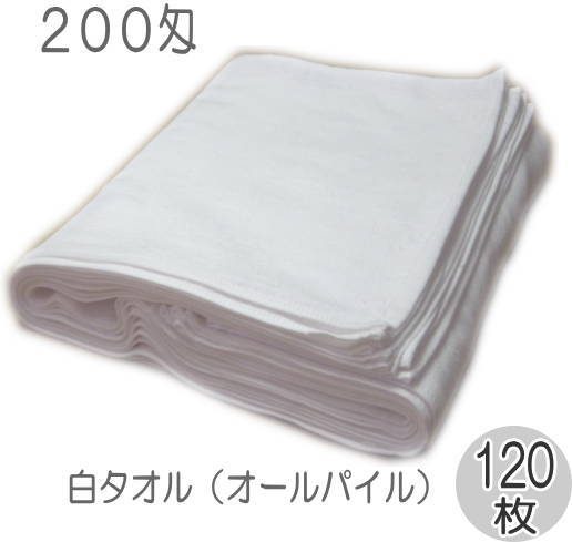 smtb-td YDKG-td saitama お求め安いタオルです タオルが大量に必要だが コストをかけたくないような場合に良いと思います 200匁CH白タオルオールパイル フェイスタオル 上等 業務用 12枚入 40%OFFの激安セール シリンダー加工タオル 総パイル 白タオル