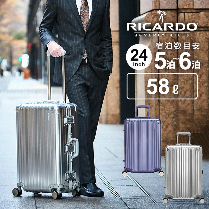 リカルド RICARDO スーツケース Mサイズ Aileron エルロン 24インチ スピナー 旧モデル5~6泊 50L以上60L未満 ハードケース キャリーケース キャリーバッグ アルミフレーム アルミニウム アルミボディ 軽量 4輪 TSAロック トラベル 出張 ブランド 高級
