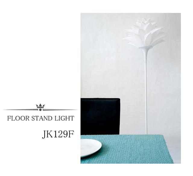 フロアスタンド JK129F(照明 照明器具 間接照明 LED おしゃれ フロアランプ フロアライト デザイン インテリア スタンドライト )