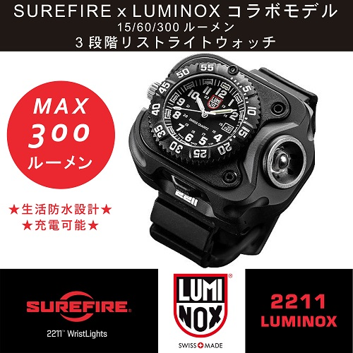 【 シュアファイア】SUREFIRE LUMINOX ルミノックス 2211 リストライト 並行輸入品