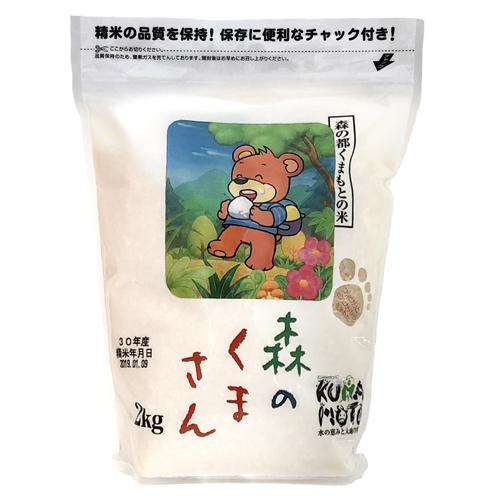 さん くま 米 の 森