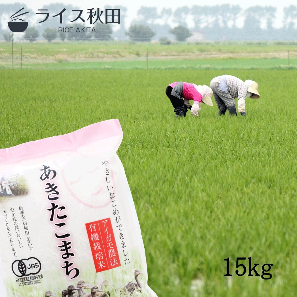 2.5kg×6 脱酸素剤入り 小分け JAS法認証 アイガモ農法 令和2年 有機栽培米 半額 15kg 胚芽米 玄米 あきたこまち 無洗米 白米 秋田県大潟村産 国内正規総代理店アイテム
