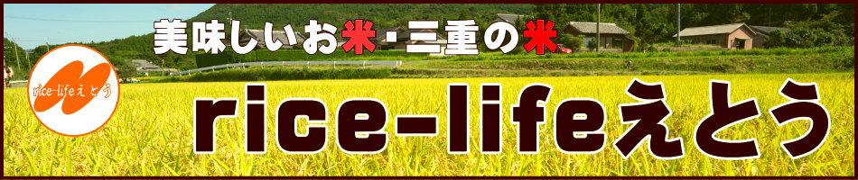 お米の専門店 【rice-lifeえとう】:三重コシヒカリをはじめ、美味しいお米をお届け致します。