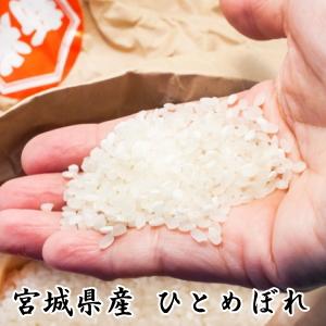 30年産【送料無料】宮城県登米産ひとめぼれ 25kg[白米/無洗米]選択可能小分け(5kg×5袋)可能【あす楽対応】