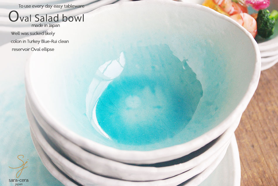 Save colon としたまぁ - るいきれいな which seems to be breathed in by Turkish blue; Oval oval deep small bowl ball bowl Japanese dishes Mino firing small bowl glaze