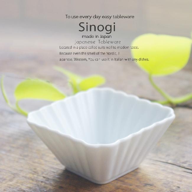和食器 しのぎ 白い食器 白磁 スクエアボウル 小さな正角深鉢 7cm ボール うつわ 日本製 おうち 十草 ストライプ