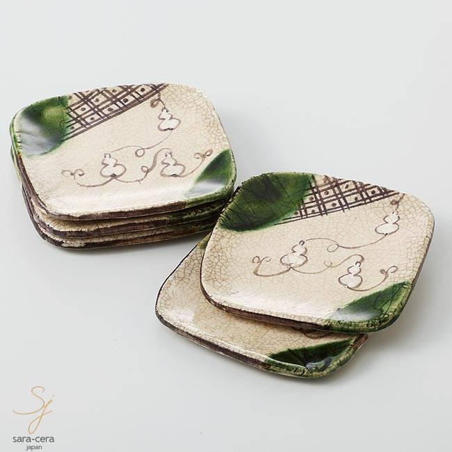 瀬戸焼 春草作 織部ひさご紋 スクエア 菓子皿 銘々皿 5枚セット 小皿 和食器 器 うつわ 食器 おうちごはん 食器セット