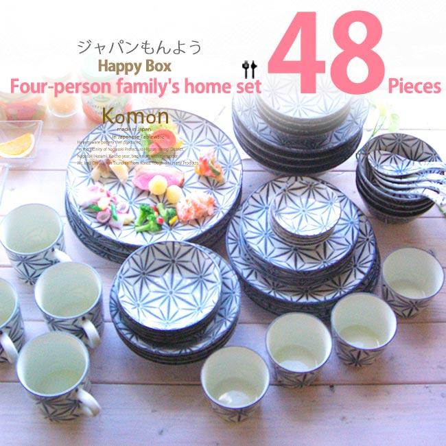 【あす楽対応】和食器 ジャパンもんよう komon あさのは 麻の葉 48個 福袋 4人家族のホームセット おうち うつわ 食器 陶器 美濃焼