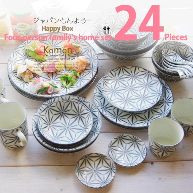 【あす楽】和食器 ジャパンもんよう komon あさのは 麻の葉 24個 福袋 2人家族のホームセット おうち うつわ 食器 陶器 美濃焼