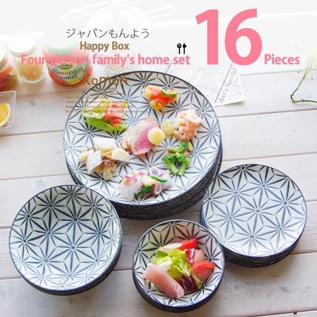 【あす楽】和食器 ジャパンもんよう komon あさのは 麻の葉 福袋 16個 家族のおうちごはんセット うつわ 食器 陶器 美濃焼