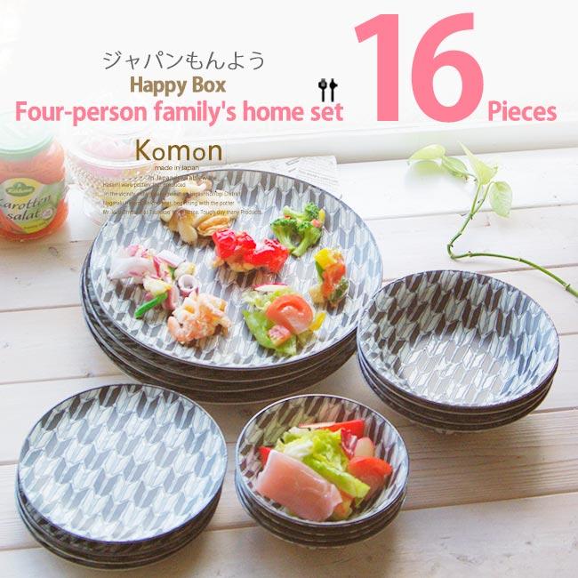 【あす楽対応】和食器 ジャパンもんよう komon やがすり 矢絣 福袋 16個 家族のおうちごはんセット うつわ 食器 陶器 美濃焼