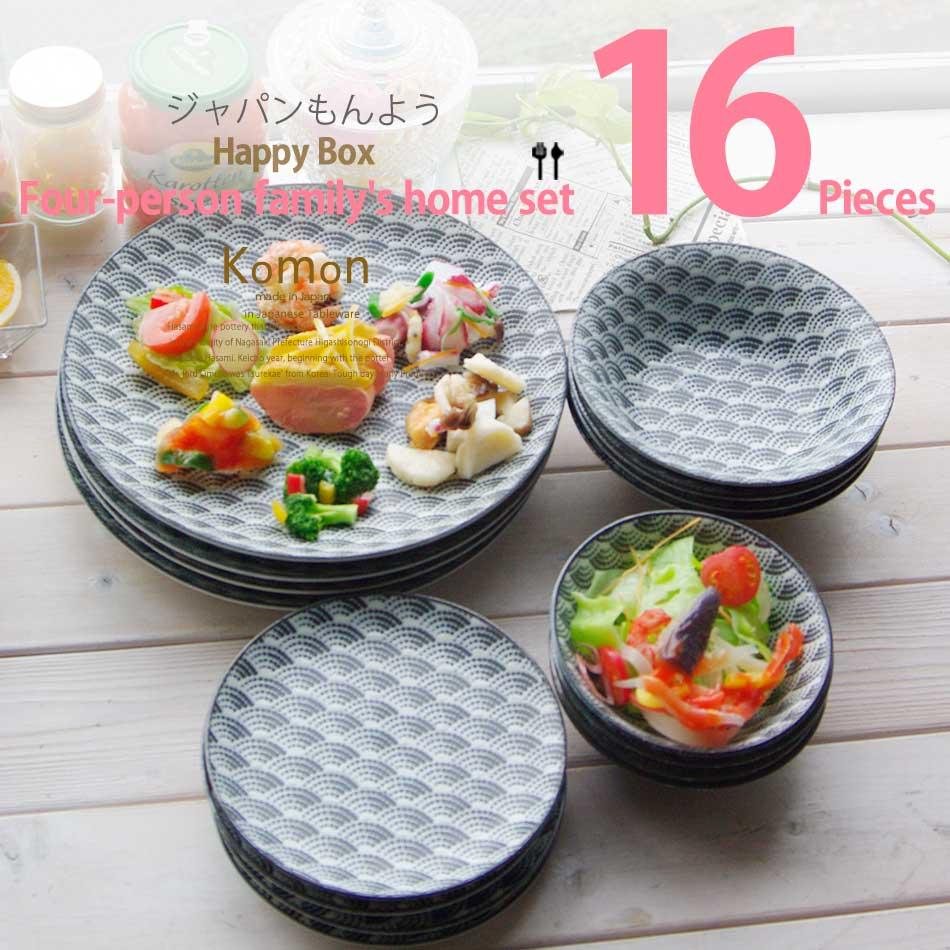 【あす楽】和食器 ジャパンもんよう komon せいがいは 青海波 福袋 16個 家族のおうちごはんセット うつわ 食器 陶器 美濃焼