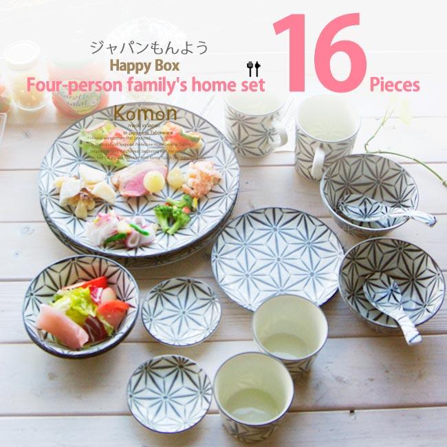 【あす楽】和食器 ジャパンもんよう komon あさのは 麻の葉 福袋 16個 2人のおうちごはんセット うつわ 食器 陶器 美濃焼