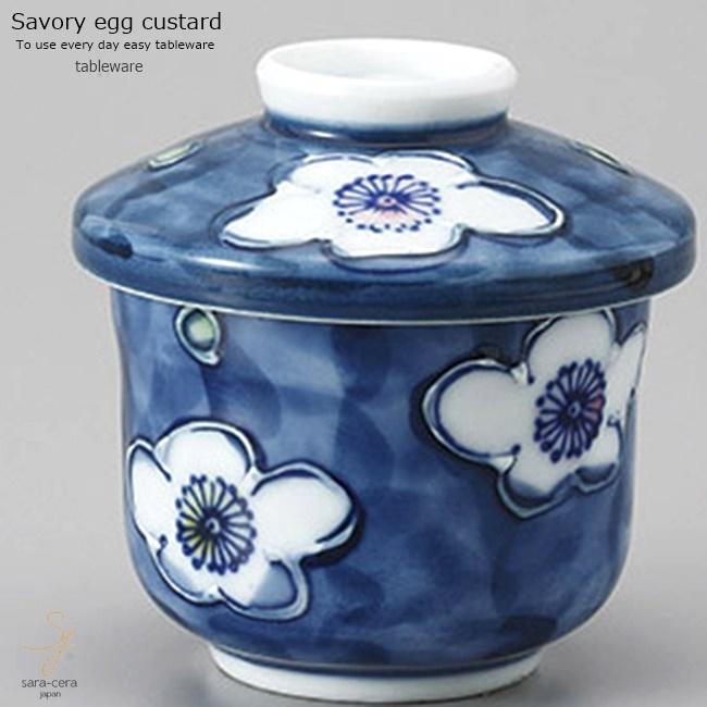 和食器 フタをあけてふわぁーっと気分満喫 藍染付けブルー 梅 ミニ 茶碗蒸し むし碗 スープポット 汁碗 デザート カップ 陶器 食器 美濃焼 おうち 簡単 日本製