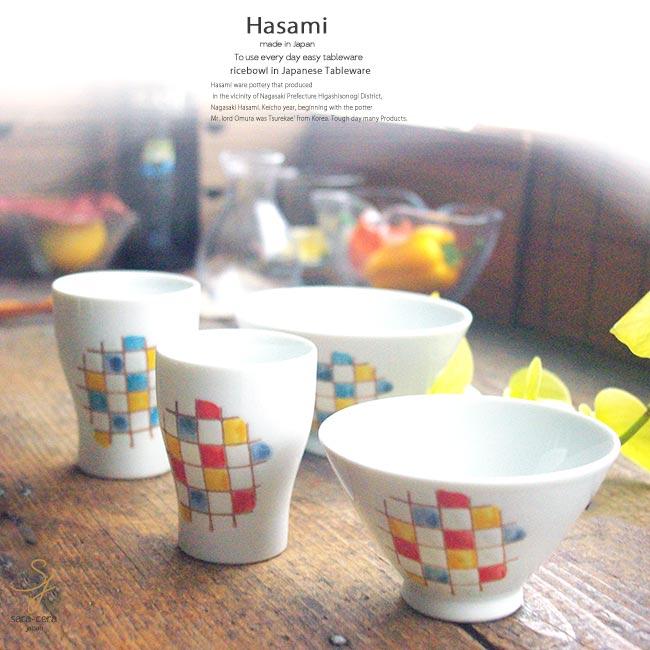和食器 波佐見焼 4個セット色彩格子 湯呑 大 小 飯碗 大 小 ご飯茶碗 小鉢 陶器 食器 うつわ おうち ごはん