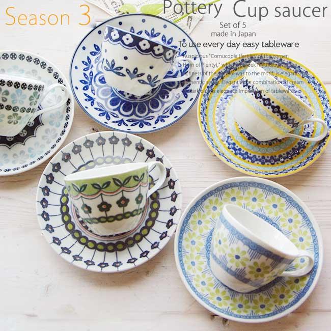 送料無料 5個セット 美しいボレスワヴィエツの街 コーヒーカップ&ソーサー シーズン3 食器 紅茶 ティー 珈琲 カフェ おうち うつわ 陶器 美濃焼 日本製