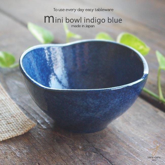 新品未使用 和食器 おしゃれな藍色ブルー ちょこっと一品 フラワー 花型 小鉢 輪花 食器 おうち 深海藍色 美濃焼 前菜 ついに入荷 陶器 ボウル