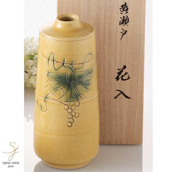 美濃焼 手描き黄瀬戸葡萄彫花瓶 フラワーベース 花器 和食器 食器