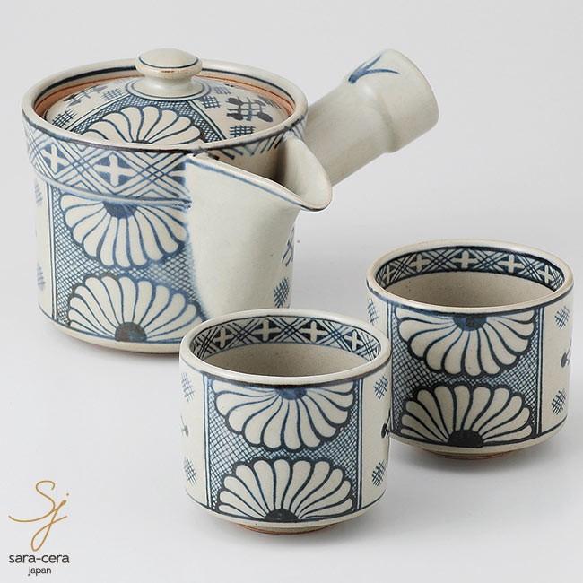 3個セット 美濃焼 古染付菊割紋茶器 ペア 和食器 食器セット
