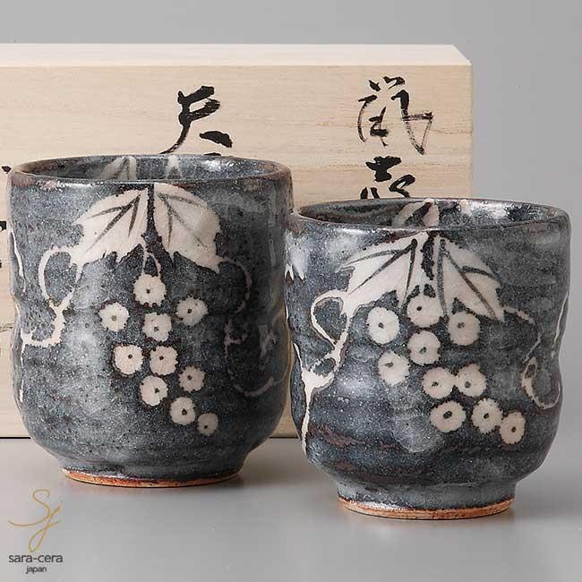 美濃焼 手描き鼡志野葡萄紋夫婦湯呑 ペアセット 和食器 食器