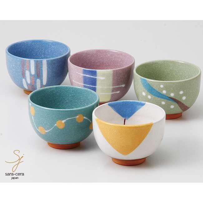 美濃焼 紅山窯色どり五彩煎茶碗 卓抜 5個セット 食器セット 和食器 小鉢8.6cm 特別セール品
