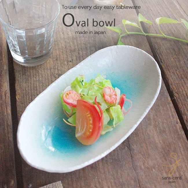 トルコブルー トルコブルーに吸い込まれそうな オーバル サラダ パスタ トレー 楕円形 卓越 ボウル 美濃焼 和食器 日本製 おうち ごはん うつわ 陶器 在庫限り