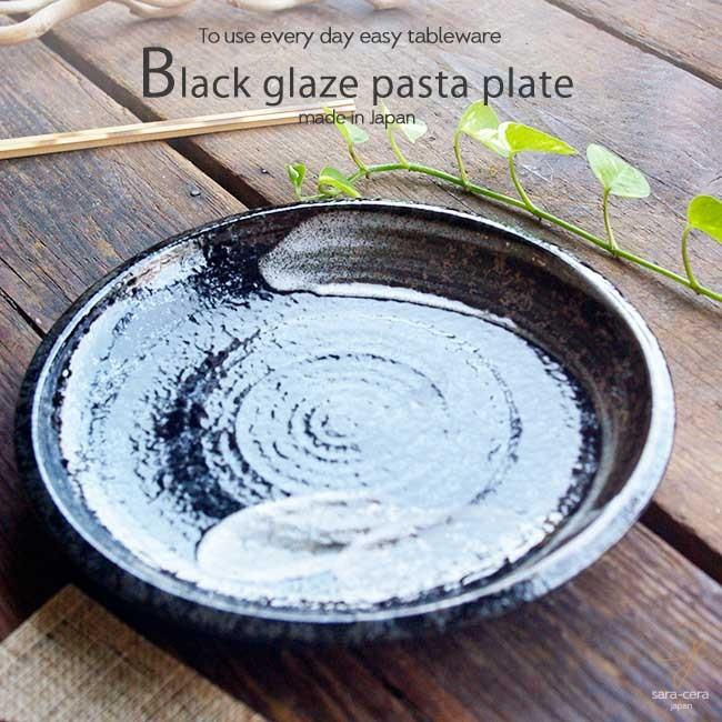 おうち ごはん うつわ 陶器 美濃焼 日本製 ふわぁ~っとバター醤油香る和風パスタプレート ランチプレート カレー皿 いよいよ人気ブランド 黒ブラック釉 パスタ皿 和食器 白刷毛目 代引き不可
