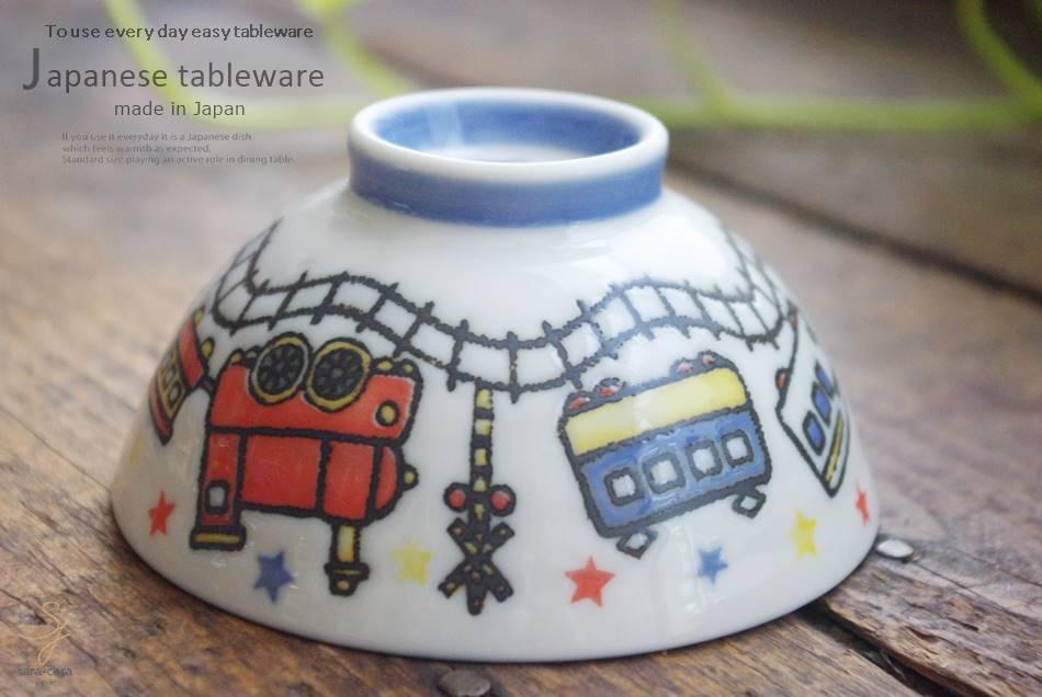 和食器 のこさず食べよう キッズ  電車 ご飯茶碗 お茶碗 子供茶碗 キッズ お子様 子供用 茶碗 器 うつわ 陶器 食器 おうち ごはん