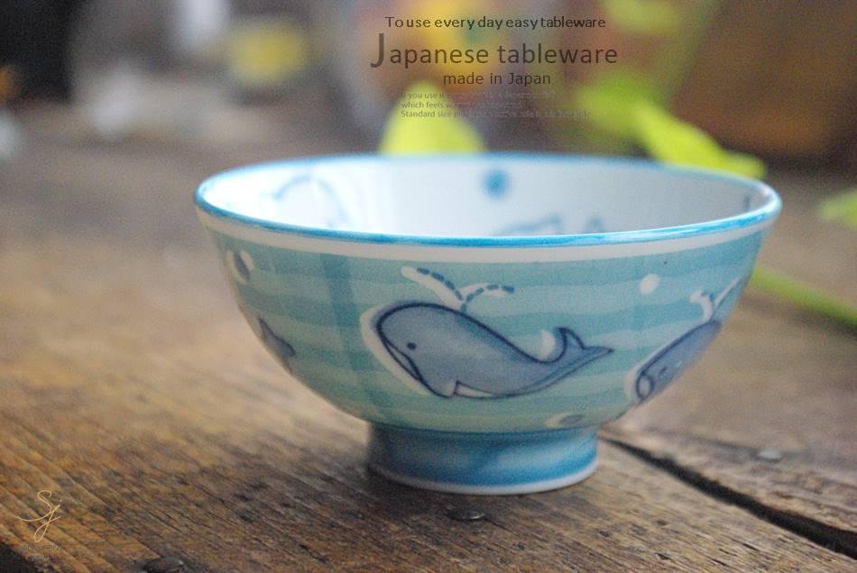 和食器 のこさず食べよう キッズ  イルカとクジラ ご飯茶碗 お茶碗 子供茶碗 キッズ お子様 子供用 茶碗 器 うつわ 陶器 食器 おうち ごはん ブルー 青 いるか くじら
