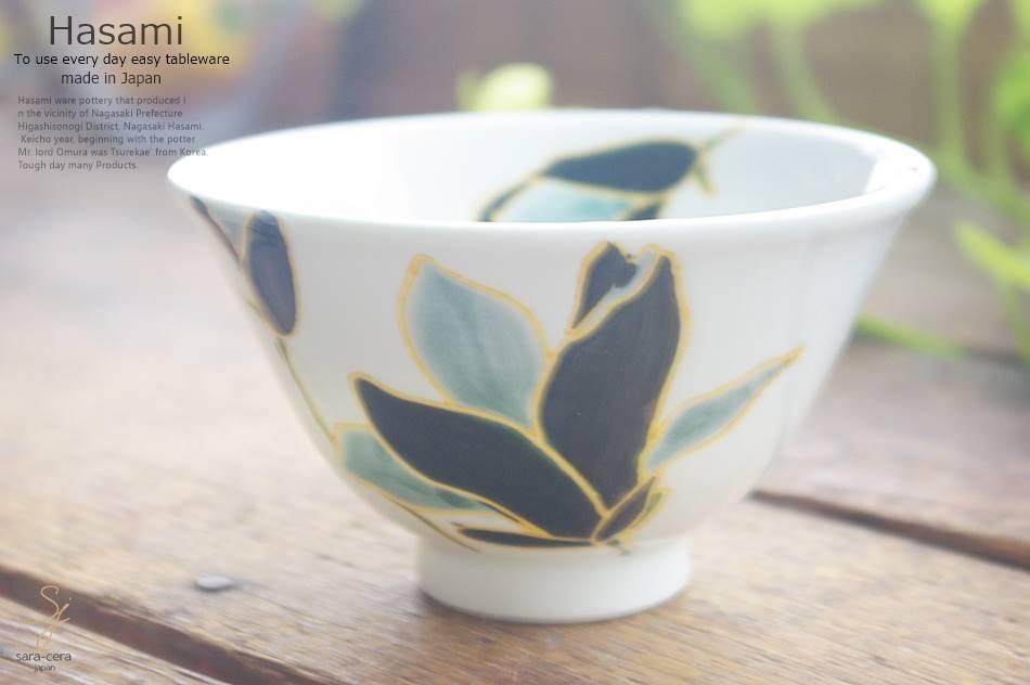 和食器 波佐見焼 花木蓮 ご飯茶碗 飯碗 ボウル 鉢 おうち ごはん うつわ 陶器 日本製 黒