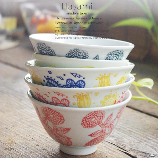 和食器 波佐見焼 5個セット フラワーガーデン ご飯茶碗 飯碗 ボウル 鉢 おうち ごはん うつわ 陶器 日本製 食器セット福袋
