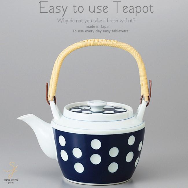 和食器 忘れられない美味しい お茶 有田焼 水玉 1400cc 土瓶 ティーポット 茶器 食器 緑茶 紅茶 ハーブティー おうち うつわ 陶器 日本製