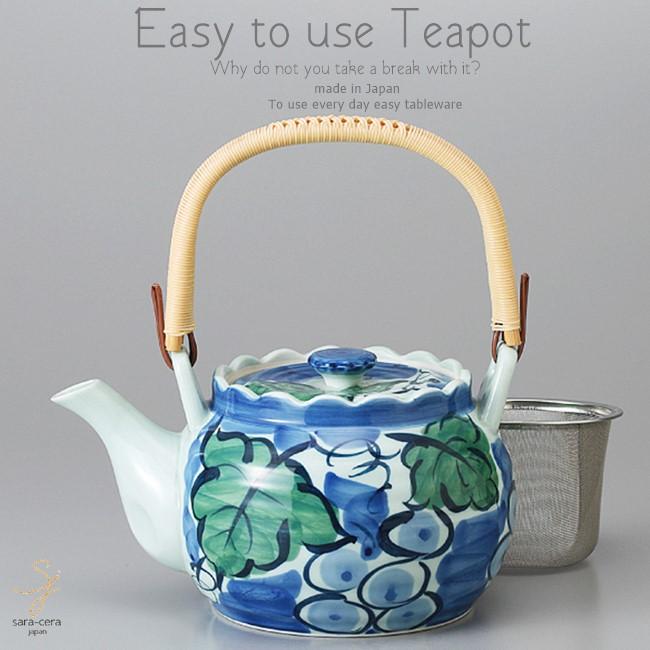 和食器 お茶 有田焼 濃ぶどう絵 茶漉し付 1800 土瓶 ティーポット 茶器 食器 緑茶 紅茶 ハーブティー おうち うつわ 陶器 日本製