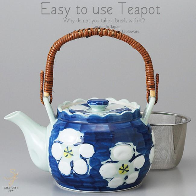和食器 お茶 有田焼 濃大梅六兵ェ 茶漉し付 1350 土瓶 ティーポット 茶器 食器 緑茶 紅茶 ハーブティー おうち うつわ 陶器 日本製
