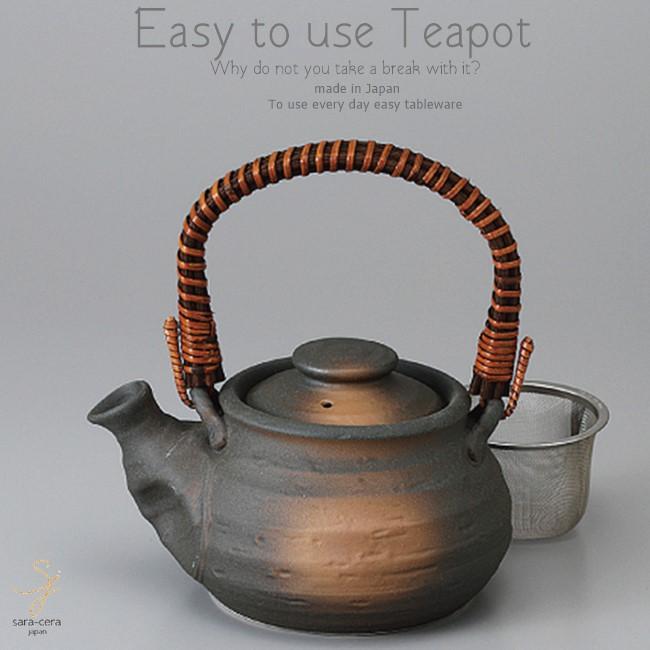和食器 楽々美味しい お茶 備前大 土瓶 ティーポット 茶漉し付 茶器 食器 緑茶 紅茶 ハーブティー おうち うつわ 陶器 日本製 美濃焼