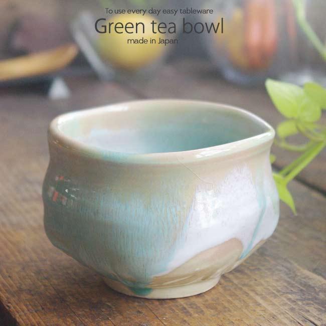 和食器 黄瀬戸 緑青流れ 抹茶碗 お抹茶 抹茶 まっちゃ お茶碗 茶碗 茶器 茶道具 器 うつわ 陶器 食器 おうち ごはん 美濃焼 おしゃれ