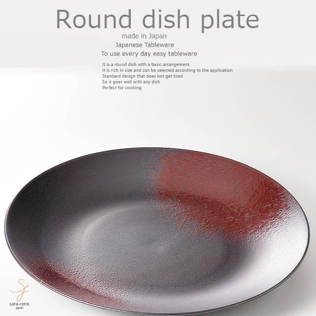 和食器 シンプルで簡単!牛肉トマト備前赤吹 パーティー大皿 41.7×5.7cm プレート 丸皿 おうち ごはん うつわ 食器 陶器 美濃焼 日本製