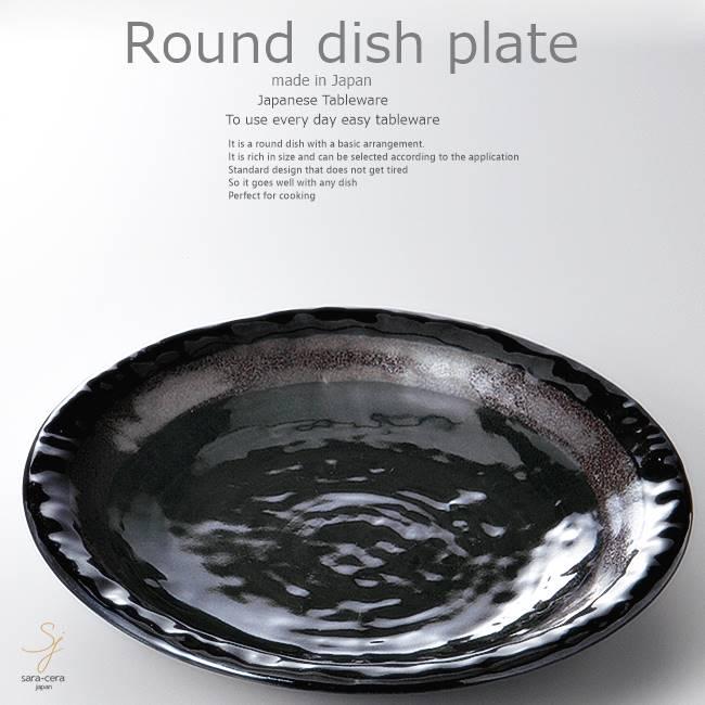 和食器 ごろごろ野菜のミートローフ 銀彩黒 パーティー大皿 31.5×5.7cm プレート 丸皿 おうち ごはん うつわ 食器 陶器 美濃焼 日本製