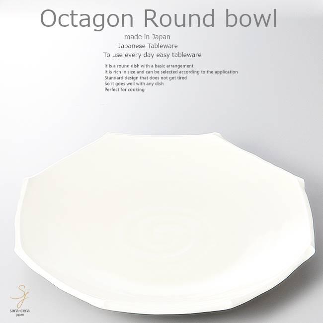 和食器 クリームイエロー 八角皿 パーティー大皿 33.5×31.5×4.7cm プレート 丸皿 おうち ごはん うつわ 食器 陶器 美濃焼 日本製