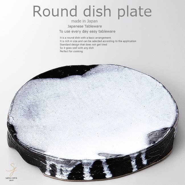 和食器 美味しおかずはじめました 黒白流高台盛皿 お料理 28×4.2cm プレート 丸皿 おうち ごはん うつわ 食器 陶器 日本製 インスタ映え